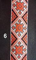 Тесьма с украинским орнаментом 2см №6