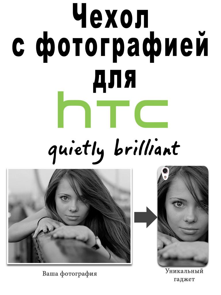 Чохол з фото для Htc Desire 400/one su t528w
