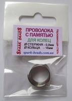 Проволока с памятью:Проволока с памятью: серебро, диам. кольца 16 мм,диам. стержня 0,8 мм.
