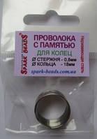 Проволока с памятью:Проволока с памятью: серебро, диам кольца 18 мм, диам проволоки 0,8 мм.