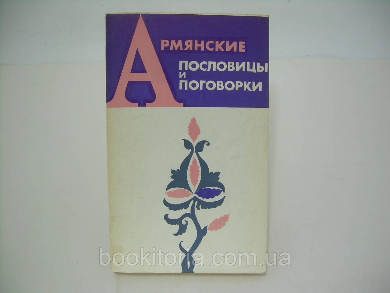 Армянские пословицы и поговорки (б/у).