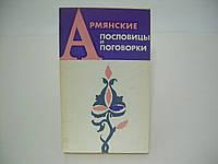 Армянские пословицы и поговорки (б/у)., фото 1