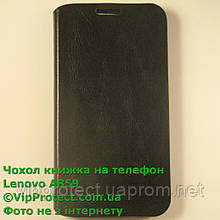 Lenovo A859 чорний чохол-книжка на телефон