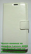 Lenovo A859 білий чохол-книжка на телефон