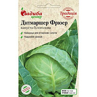 Семена Капуста белокочанная ранняя Дитмаршер Фрюер 1 грамм Satimex Традиция