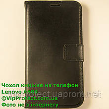 Lenovo A680 чорний чохол-книжка на телефон