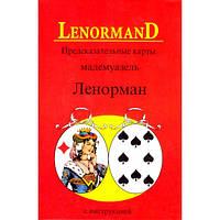 Предсказательные карты мадемуазель Ленорман