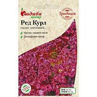 Семена Салат листовой Ред Курл  0,5 г  Садиба центр Традиция