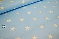 Ткань с белыми звёздами на голубом фоне, плотность 135 г/м2 (№70)