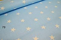 Ткань с белыми звёздами на голубом фоне (№70)