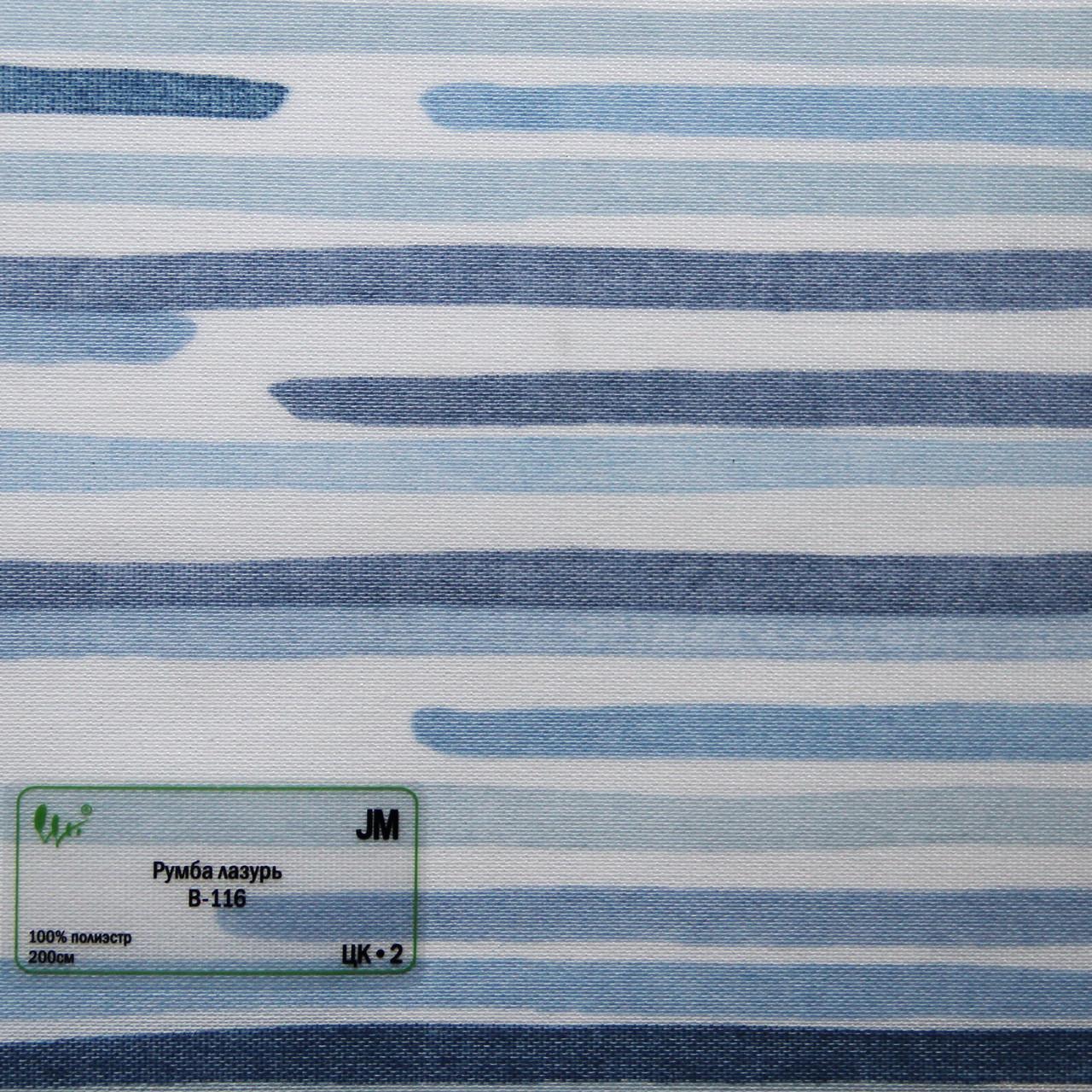 Рулонные шторы Одесса Ткань Румба Лазурь