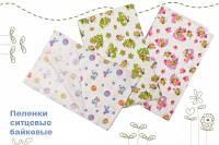 Пеленки тканевые (байковые, ситцевые)