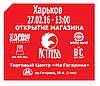 """Открытие магазина """"Ястребь"""" в Харькове"""