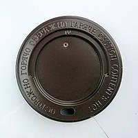 Крышка 91 мм для стаканов 350-500 мл Коричневая, фото 1