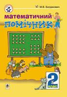 Математичний помічник 2 клас