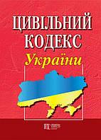 Цивільний кодекс України. Новий (м'яка обкладинка) Біла бумага