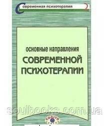 Основные направления современной психотерапии. Боковиков А. М. (ред)