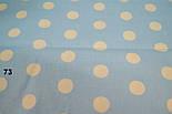 Ткань с белыми горохами 25 мм на голубом фоне (№73), фото 6