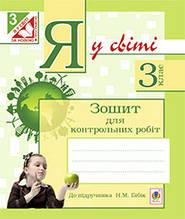 3 клас Богдан Робочий зошит Я у світі 3 клас до Бібік Для контрольних робіт