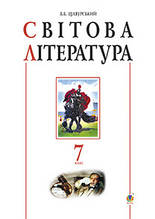7 клас Світова література 7 клас Зарубіжна література Щавурський Богдан