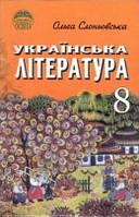 Підручник Українська література 8 клас Слоньовська Освіта