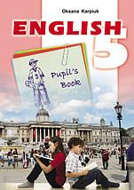 Англійська мова 5 клас. Підручник. Карпюк. Лібра, фото 3
