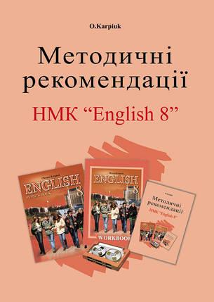 Лібра Розробки уроків Англійська мова 8 клас Методичні рекомендаціі Карпюк, фото 2