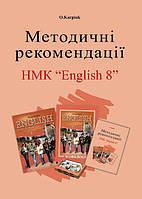 Лібра Розробки уроків Англійська мова 8 клас Методичні рекомендаціі Карпюк