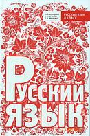 8 клас Русский язык Баландина Мастер класс