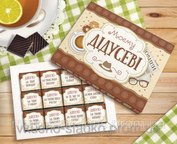 Шоколадный набор для дедушки