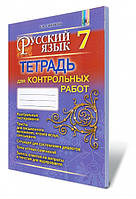 Тетрадь для контрольных работ Русский язык 7 клас Самонова Генеза 3 год