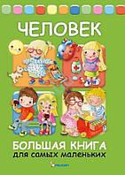 Пелікан Енц для детей Человек Большая книга для самых маленьких