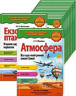 Книжковий клуб Атмосфера Все про повітряний океан Землі