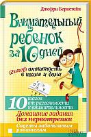 Книжковий клуб Внимательный ребенок за 10 дней Гиперактивность в школе и дома