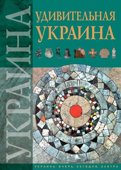 Пелікан Україна рус Удивительная Украина