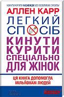 Книжковий клуб Карр Легкий спосіб кинути курити спеціально для жінок