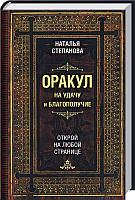 Книжковий клуб Степанова Оракул на удачу и благополучие