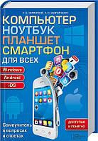 Книжковий клуб Компьютер ноутбук планшет смартфон для всех Самоучитель в вопросах и ответах