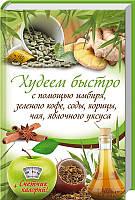 Книжковий клуб Худеем быстро с помощью имбиря зеленого кофе соды корицы чая яблочного уксуса