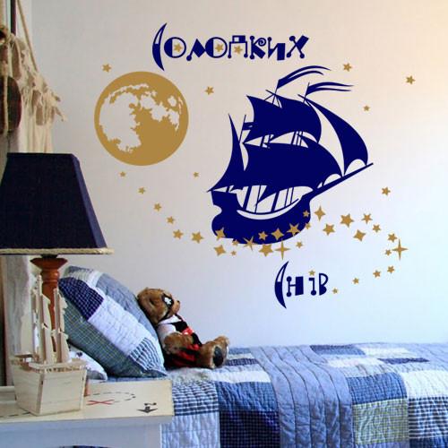 Интерьерная виниловая декоративная наклейка Корабль (детские наклейки морская тематика, Сладких снов, звезды)