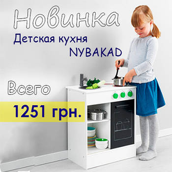 Новинка: детская кухня по супер цене!