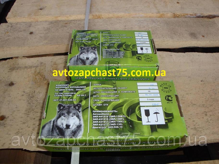 Вкладыши Зил 130, Зил 131 (производитель Тамбов, Россия)