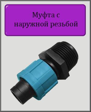 """Муфта с резьбой 3/4"""" НР для капельной ленты"""