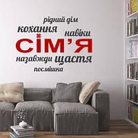 Текстовая интерьерная наклейка-надпись Семья (виниловая наклейка со словами)