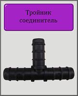 Трійник з'єднувач для краплинної трубки
