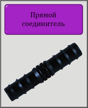 Прямой соединитель для капельной трубки