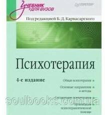 Психотерапия: Учебник для вузов. 4-е изд. Карвасарский Б.Д.