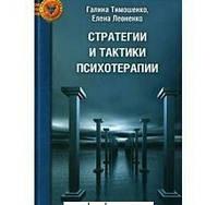 Стратегии и тактики психотерапии. Тимошенко, Леоненко