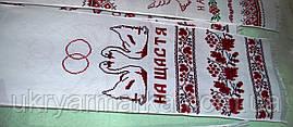 """Весільний рушник """"Калина"""""""
