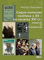 Східна польська політика у ХХ - на початку ХХI ст Машкевич М